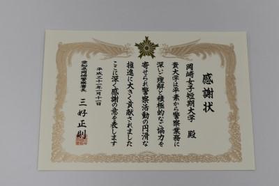 岡崎警察署から感謝状を贈呈される:画像3