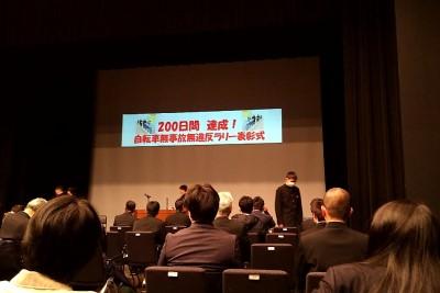 岡崎警察署から表彰されました。:画像2