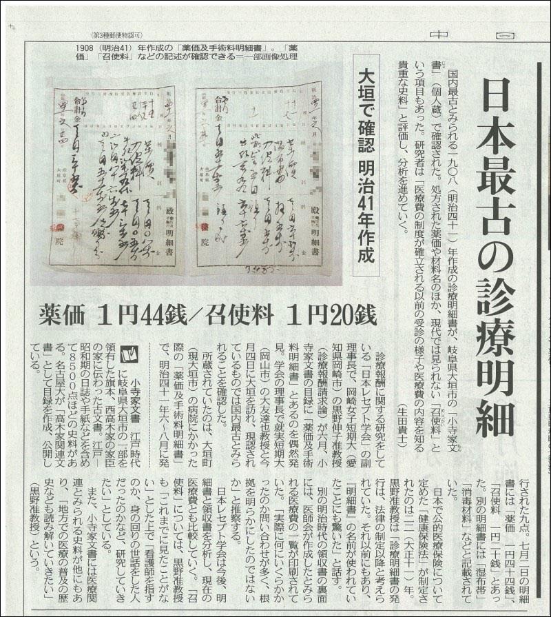 黒野伸子先生の研究が中日新聞に掲載されました!