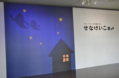 ボランティアサークル「ホビット」が読み聞かせ -せなけいこ展(刈谷市美術館)ー
