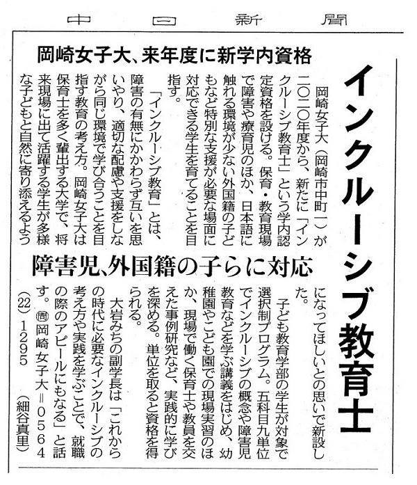インクルーシブ教育士の記事が中日新聞に掲載されました!