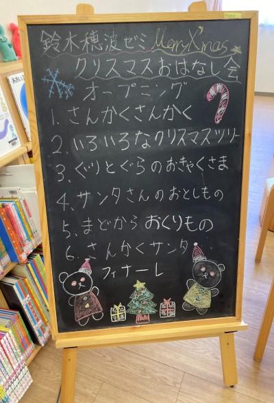 鈴木穂波ゼミ(子どもの研究Ⅱ) クリスマスおはなし会:画像4