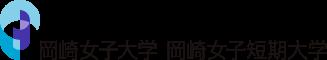 岡崎女子大学|岡崎女子短期大学