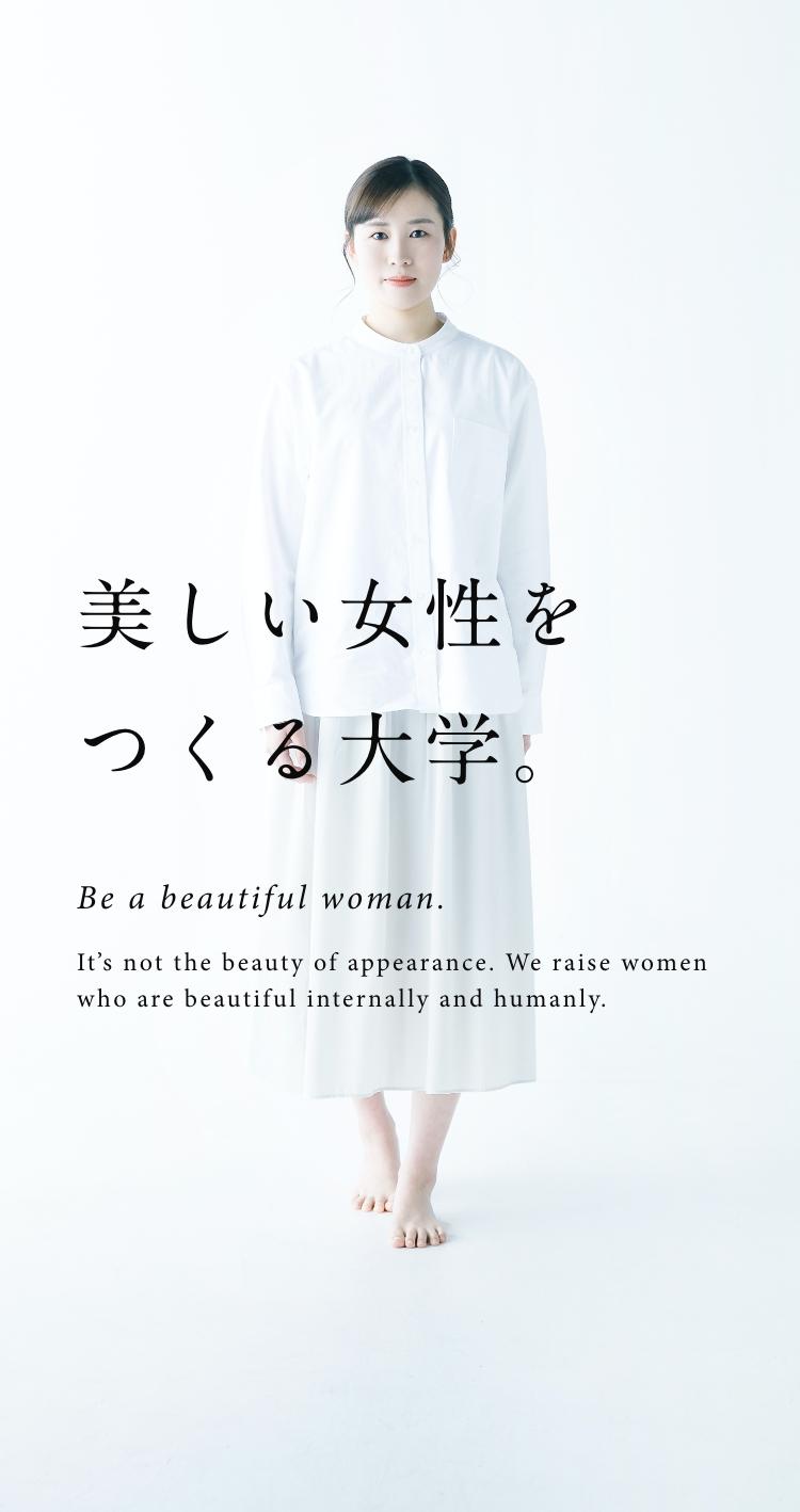 美しい女性を作る大学