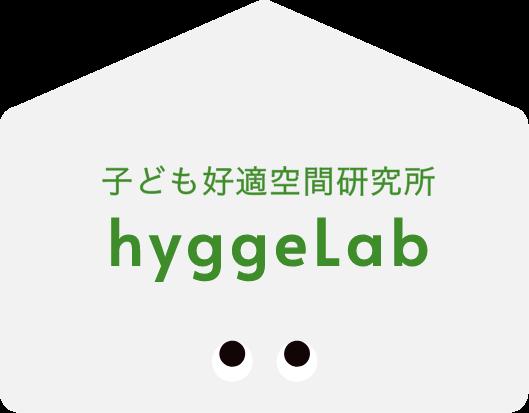 子ども好適空間研究所 hyggeLab ヒュゲラボ