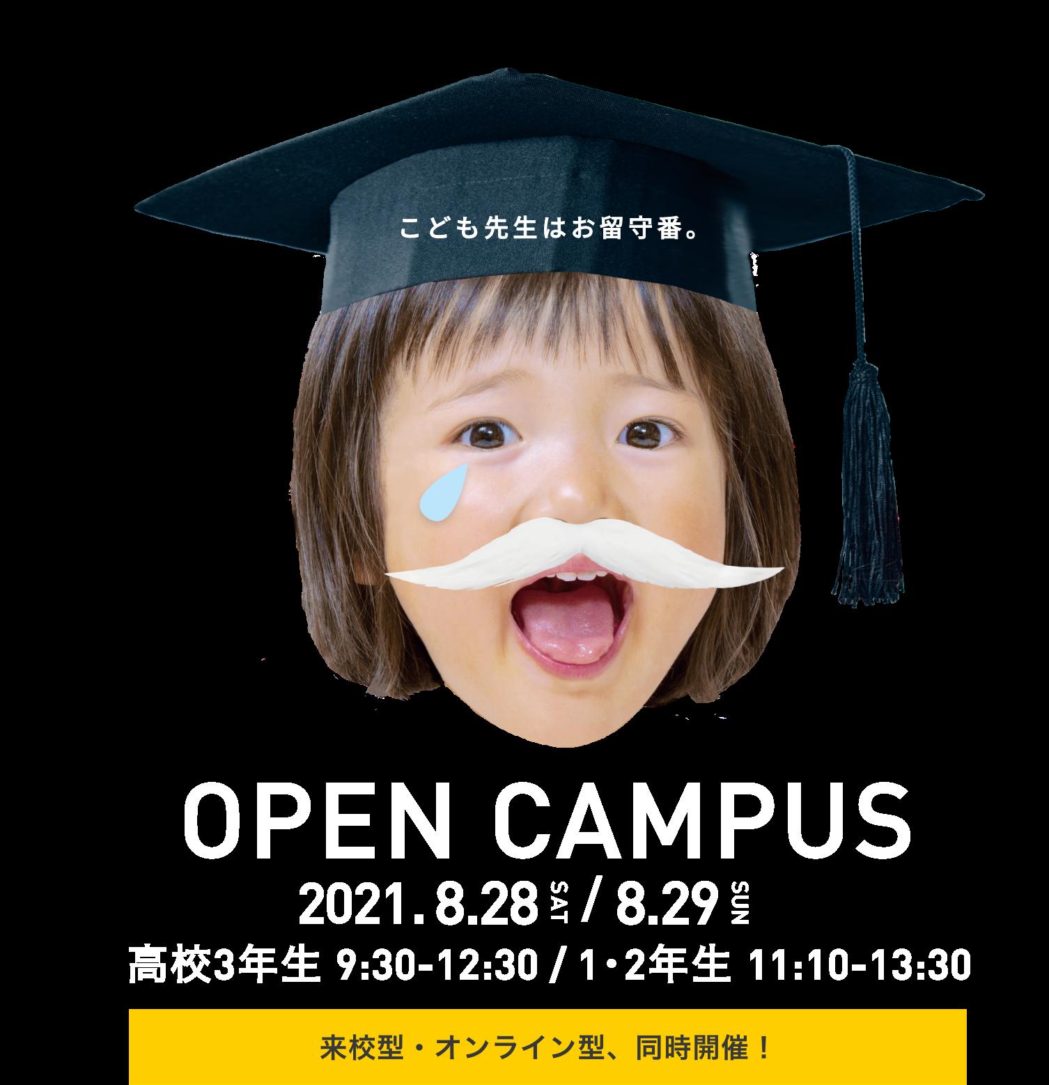 岡崎女子大学 岡崎女子短期大学 オープンキャンパス