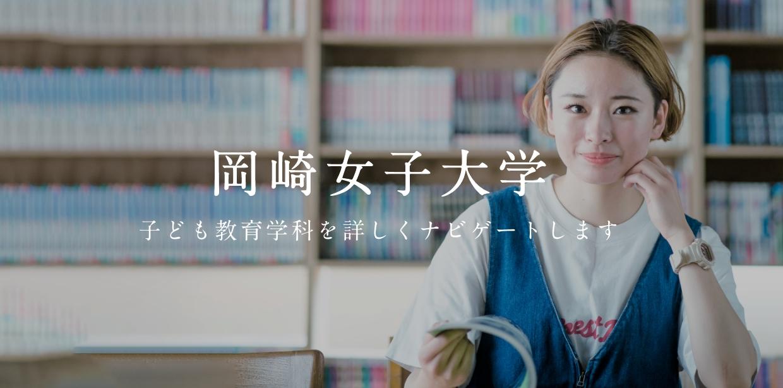 岡崎女子大学 ナビゲート