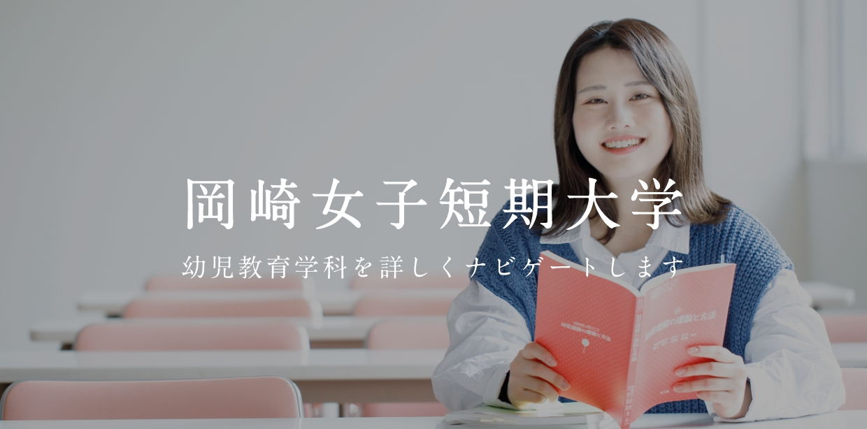 岡崎女子短期大学 ナビゲート