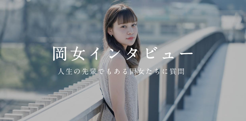岡女インタビュー