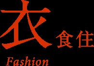 衣食住 Fashion