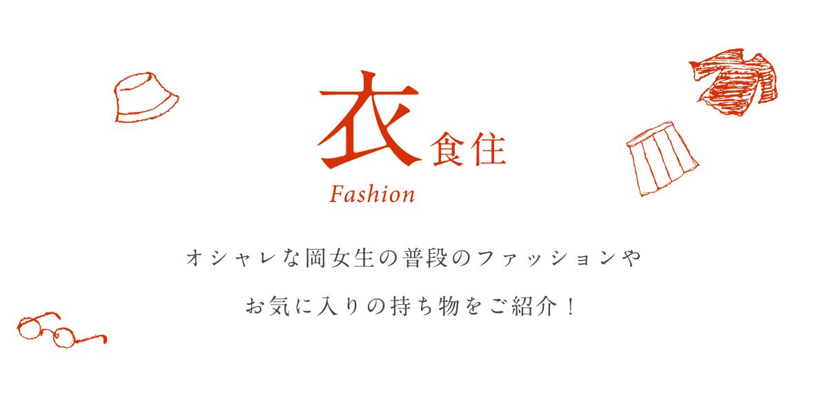 オシャレな岡女の普段のファッションやお気に入りの持ち物をご紹介!
