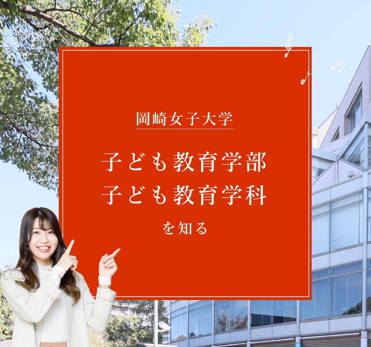 岡崎女子大学 子ども教育学部 子ども教育学科を知る