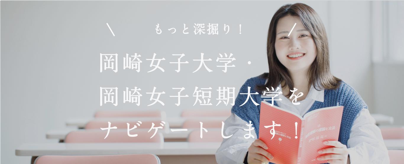 岡崎女子大学・岡崎女子短期大学をナビゲートします!