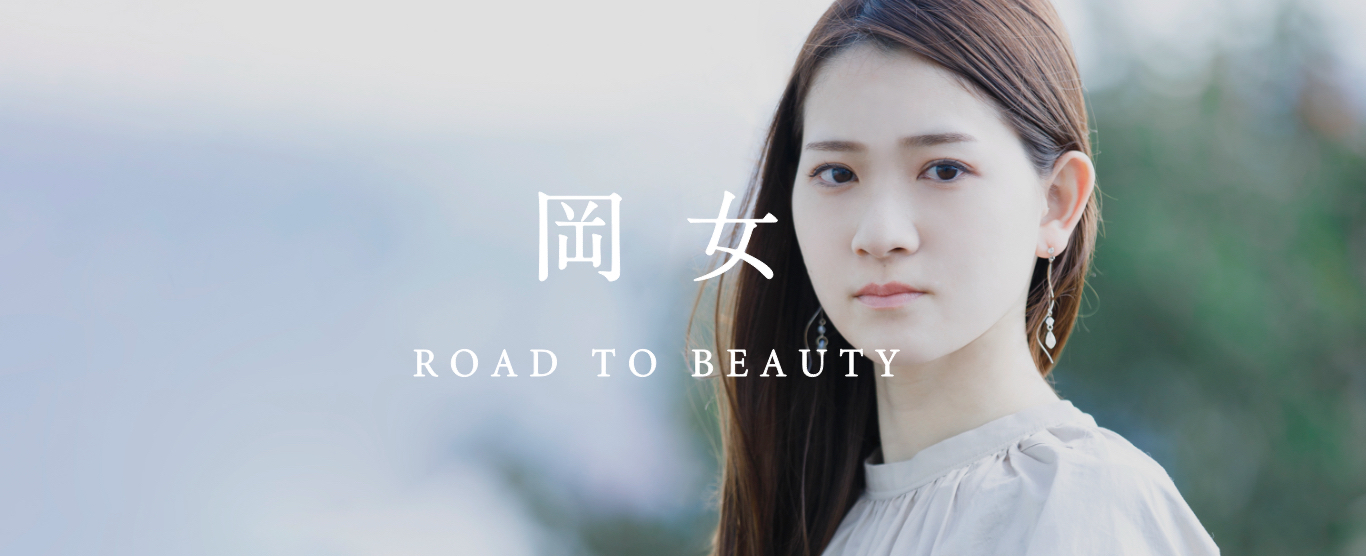 岡女 ROAD TO BEAUTY