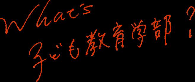 What's 子ども教育学部?