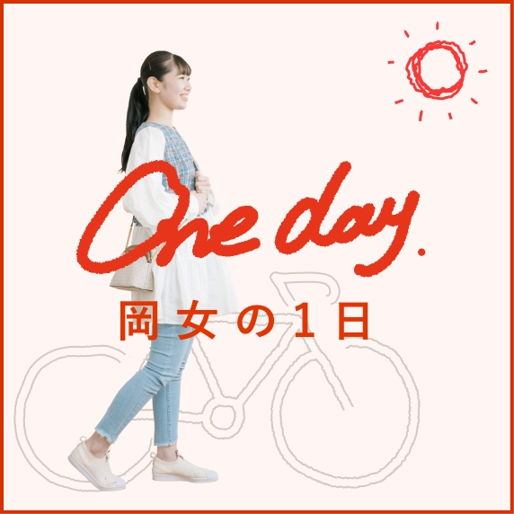 ONE DAY 岡女の1日