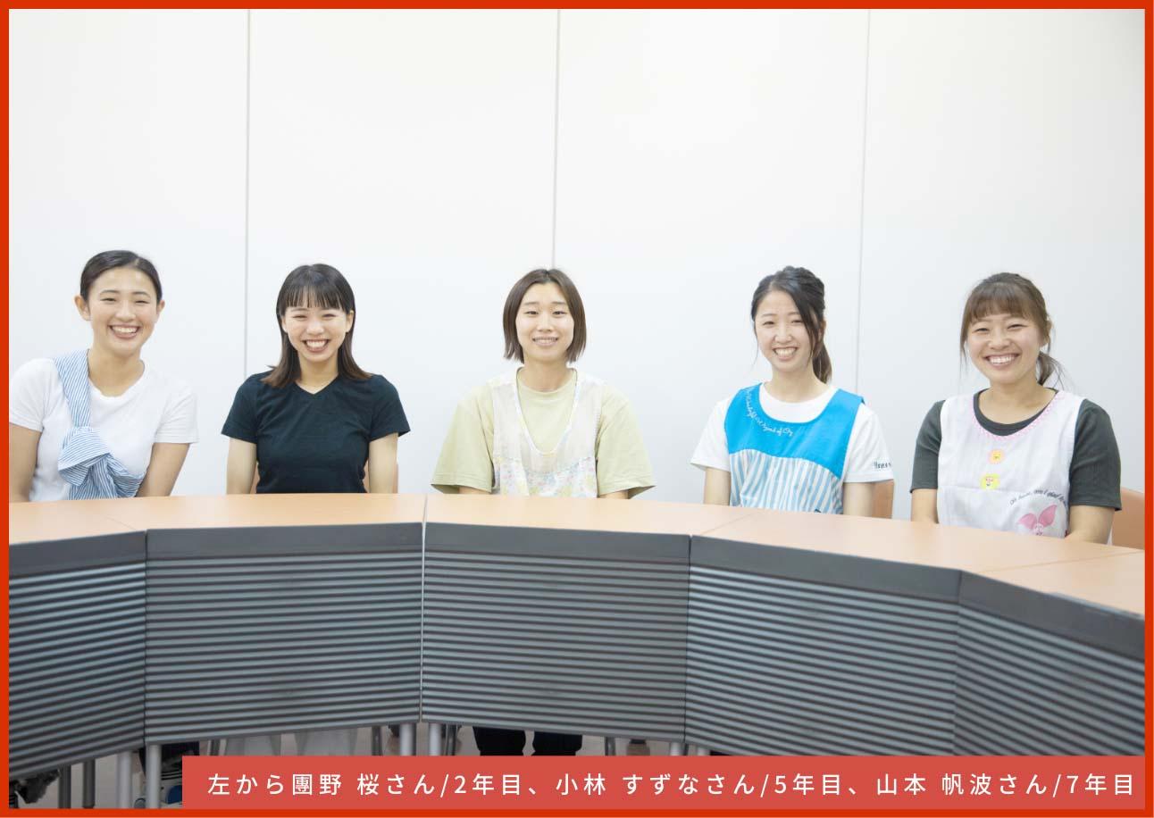 右から山本 帆波さん/7年目、小林 すずなさん/5年目、團野 桜さん/2年目