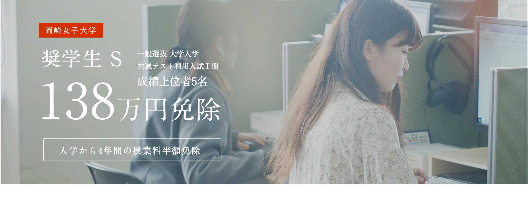 奨学生S 138万円給付