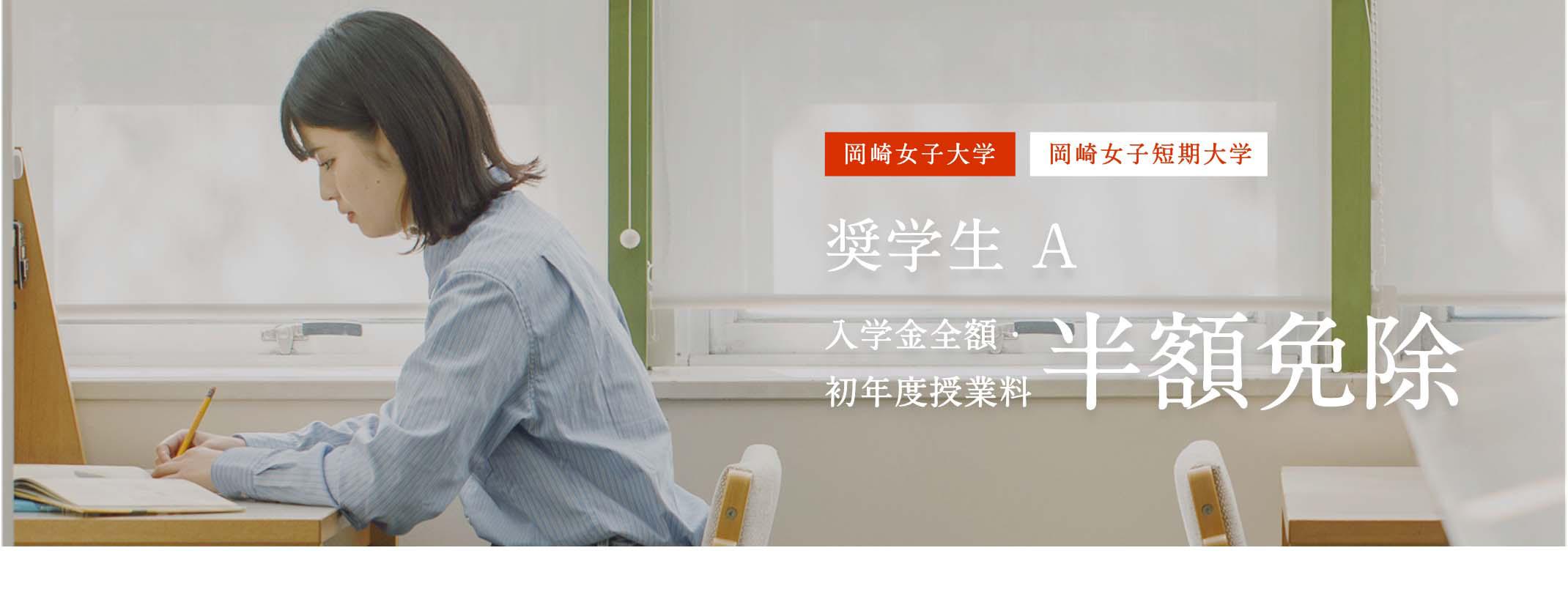 奨学生A 入学金全額・初年度授業料半額免除